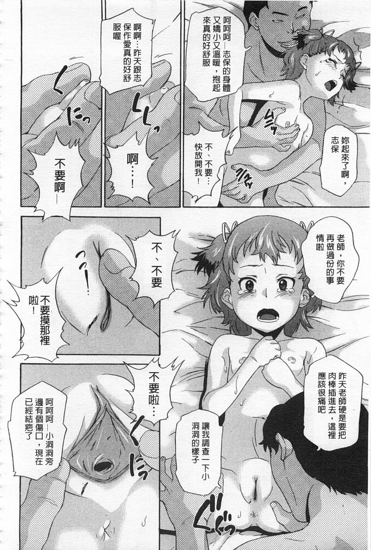 Zetsubou Rinkan Gakkou 48