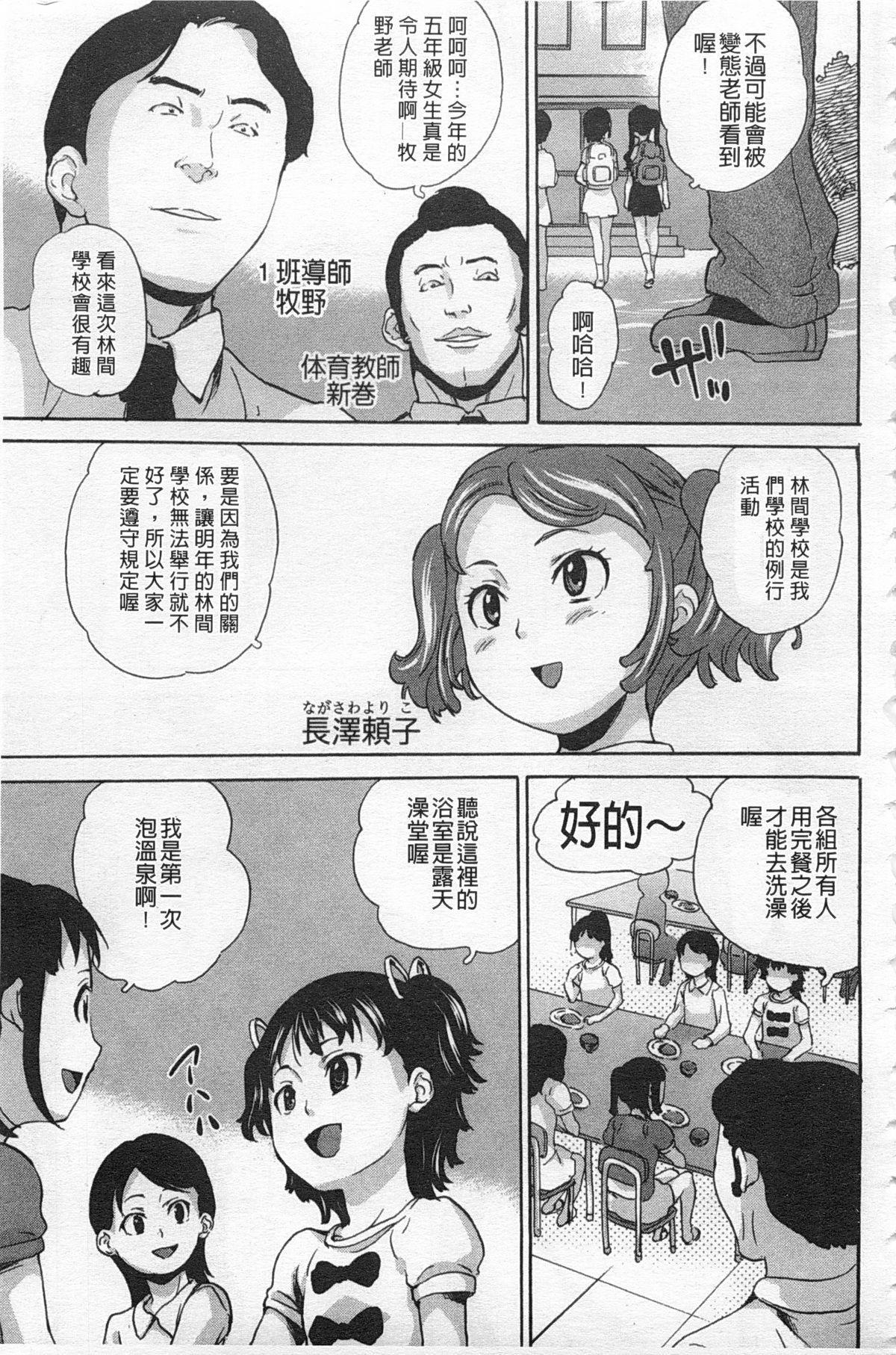 Zetsubou Rinkan Gakkou 5