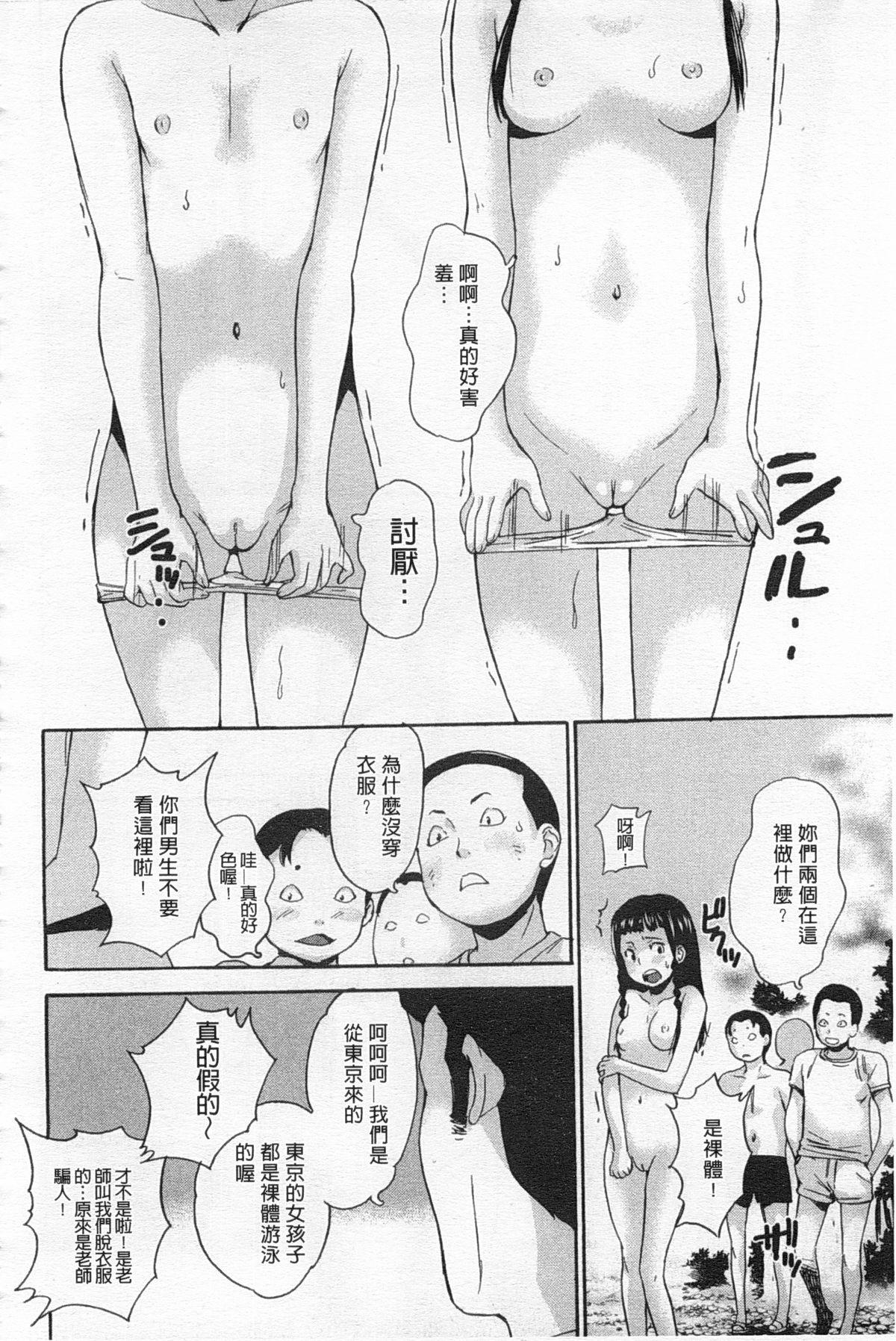 Zetsubou Rinkan Gakkou 70