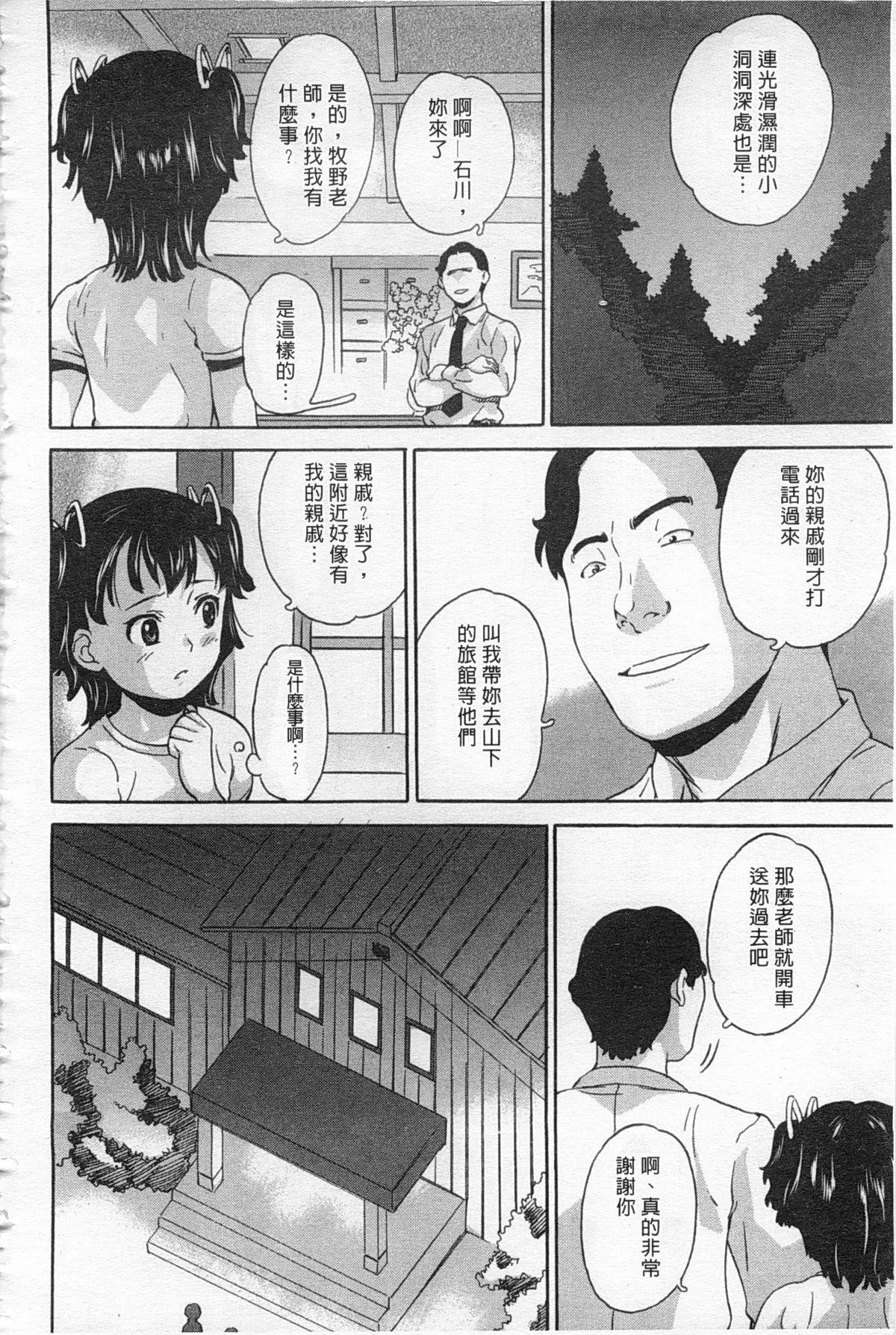 Zetsubou Rinkan Gakkou 8