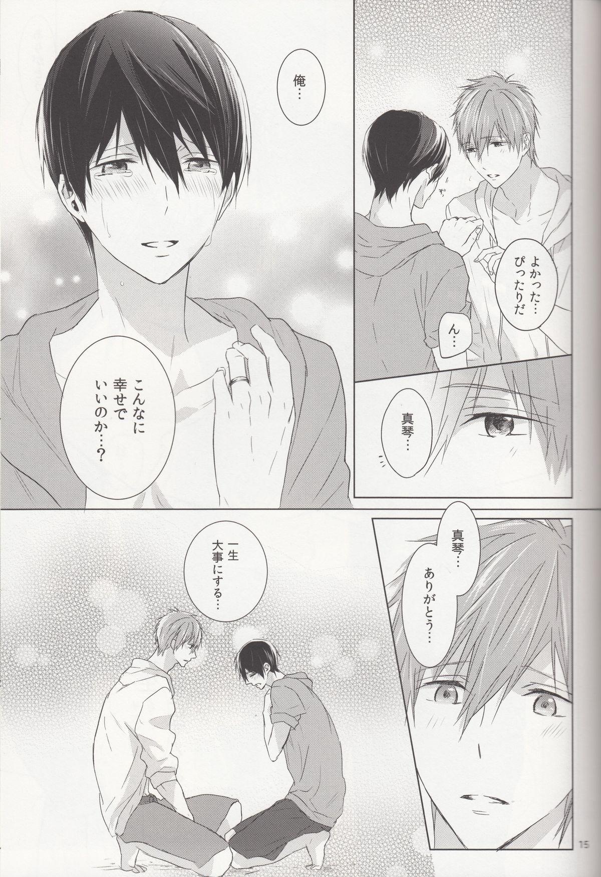 Suenagaku Oshiawase ni! 13