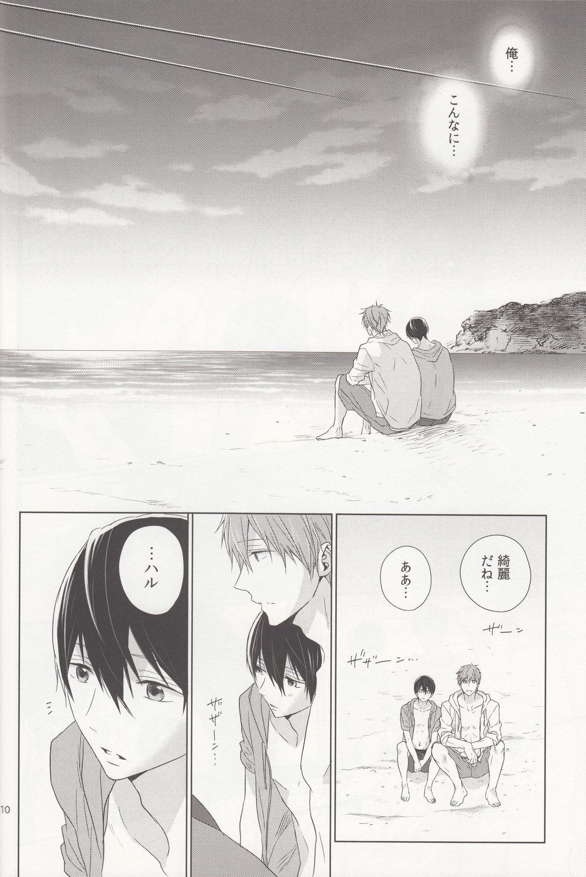 Suenagaku Oshiawase ni! 8