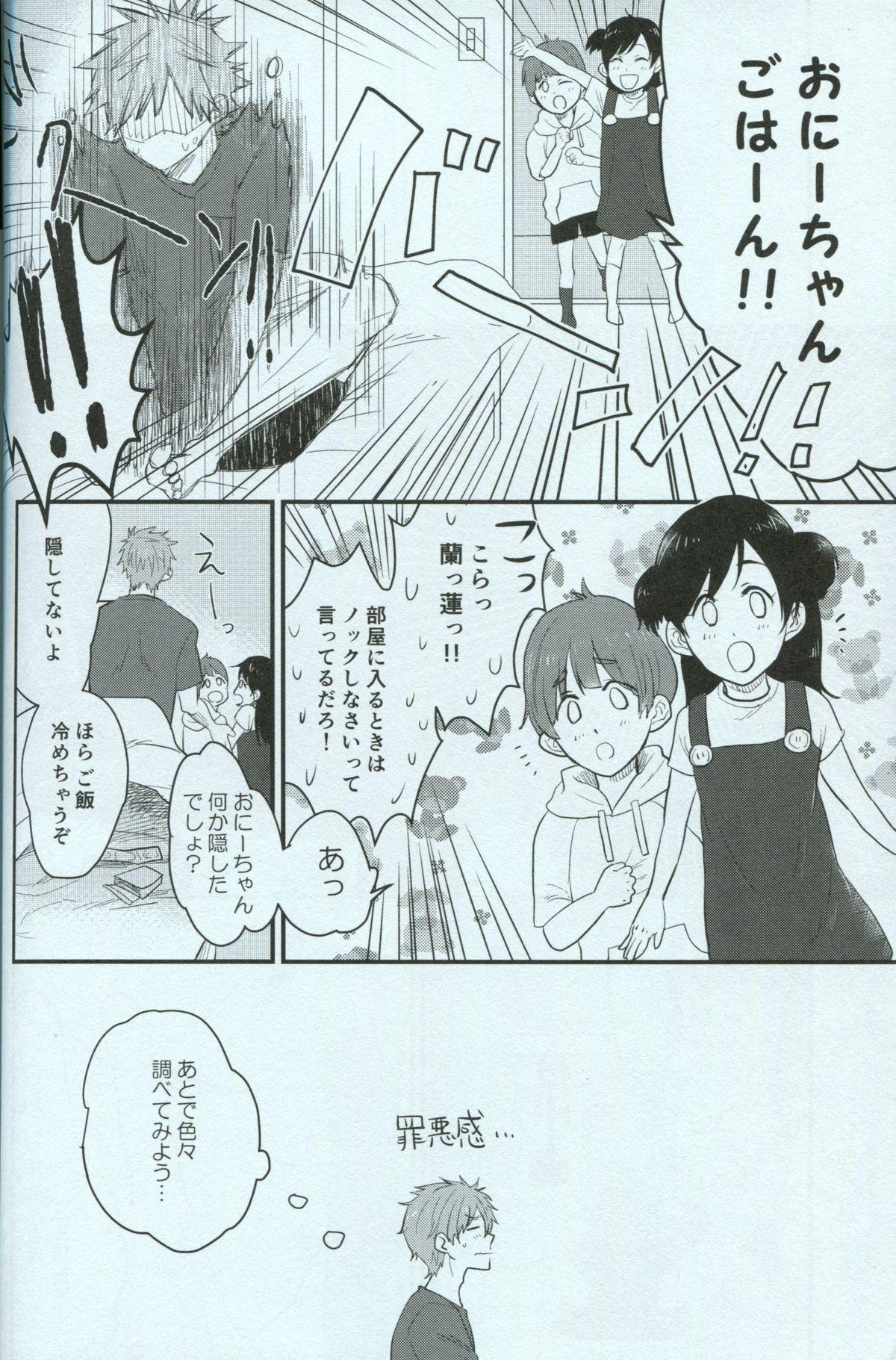 Seishun Riot 5