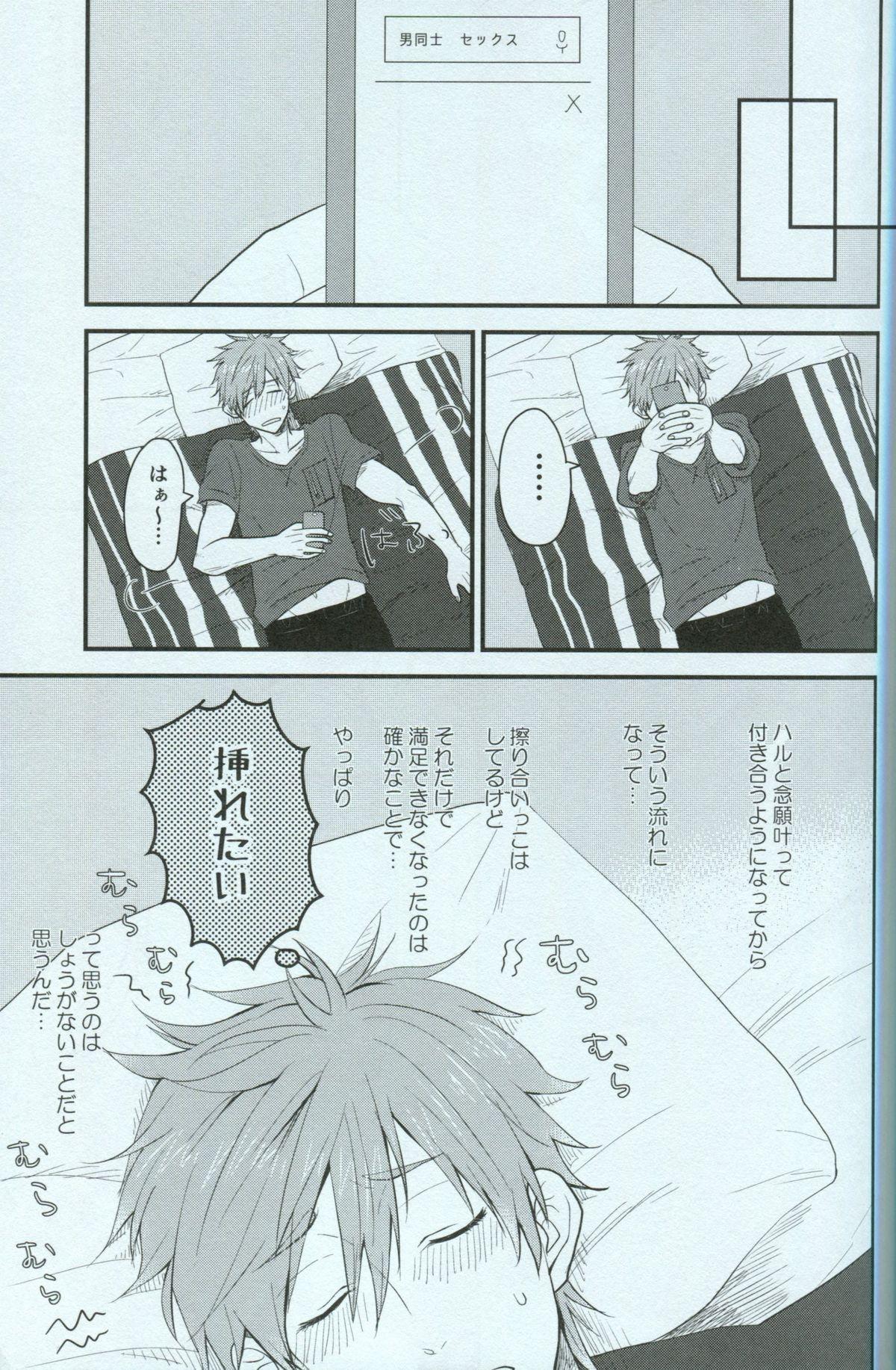 Seishun Riot 6