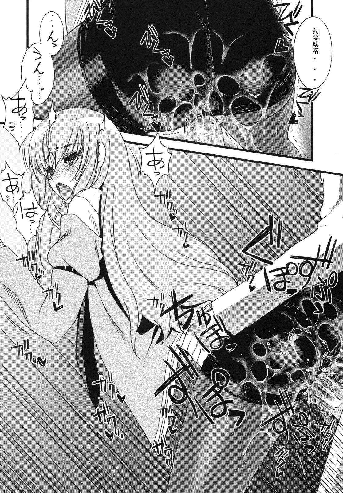 Hot Pants Shoujo no Yuuutsu 18