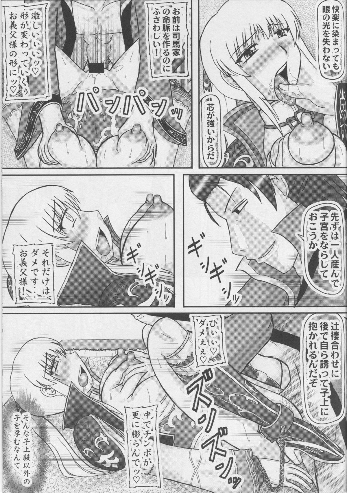 Koutei wo Umu Onna 13