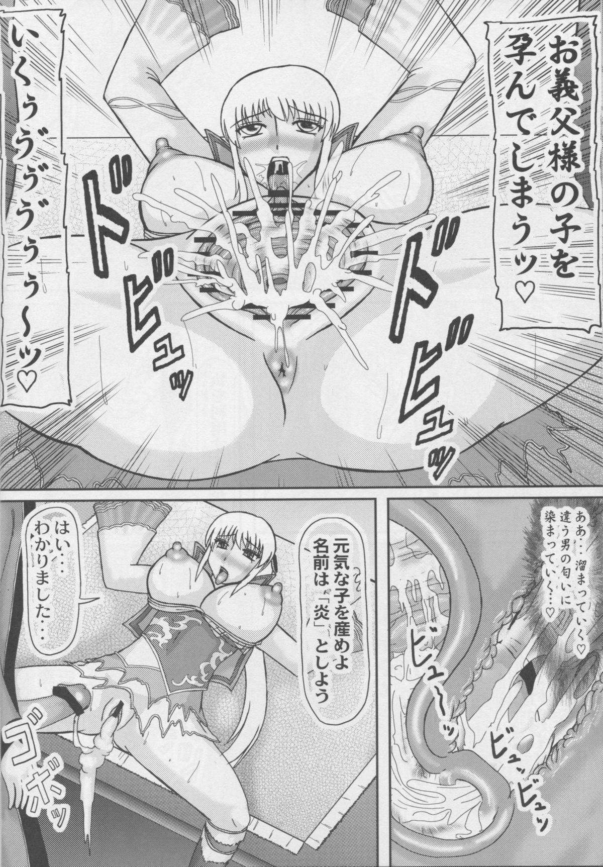 Koutei wo Umu Onna 16