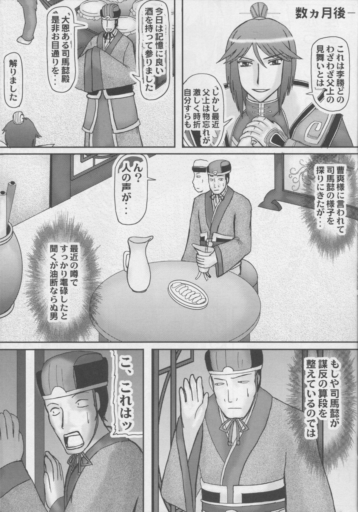 Koutei wo Umu Onna 17