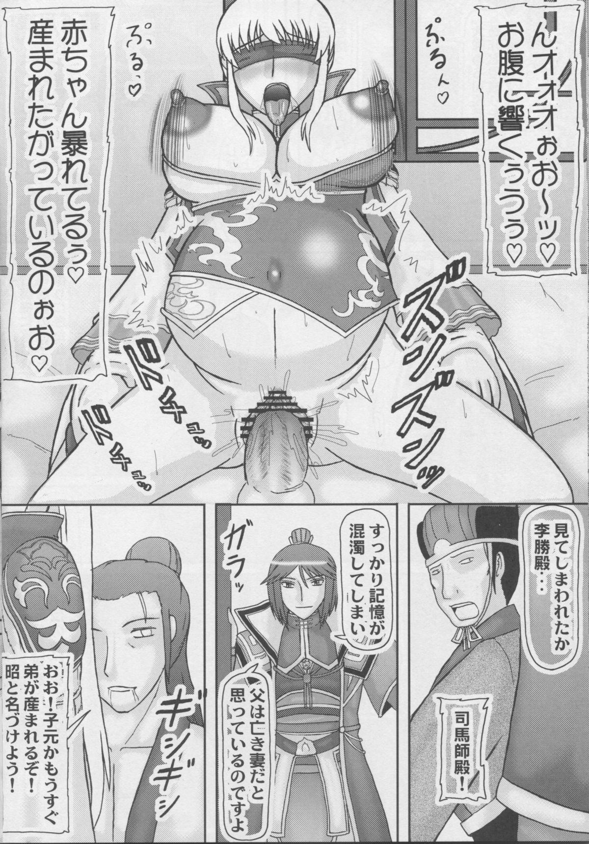 Koutei wo Umu Onna 18
