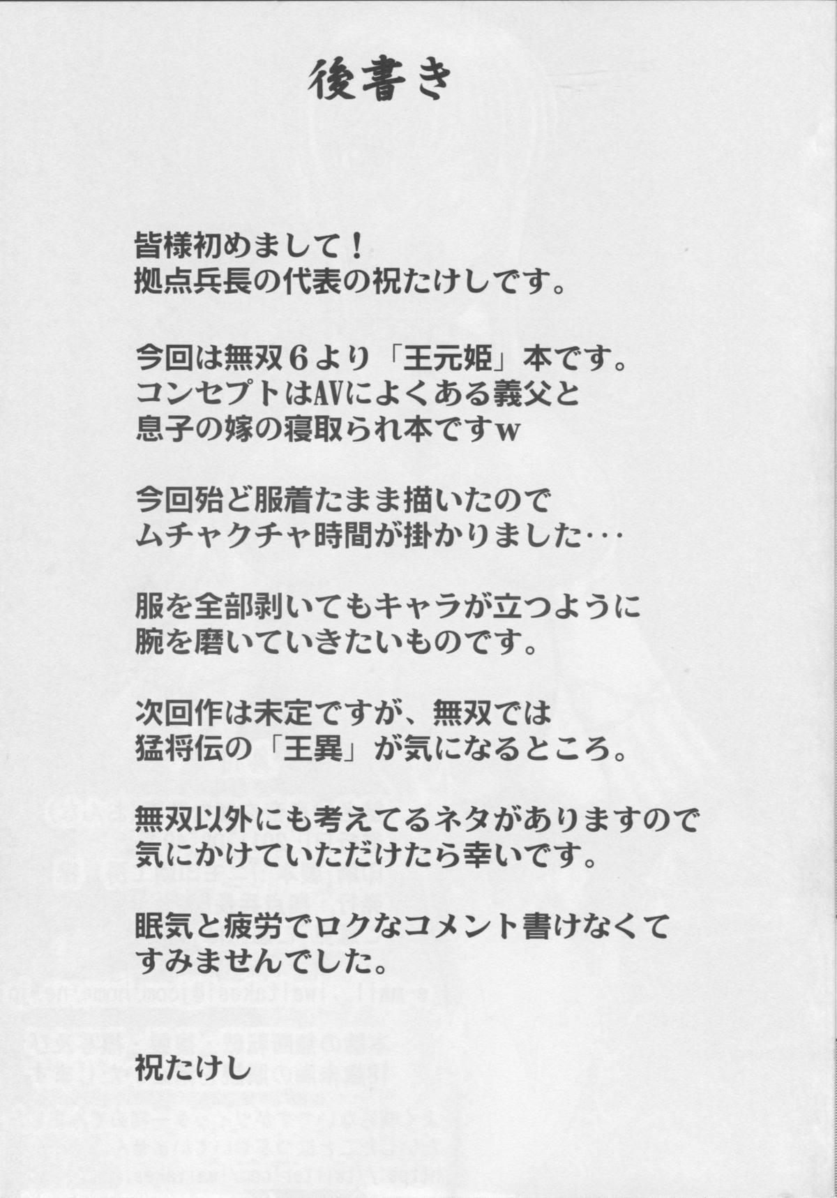 Koutei wo Umu Onna 27
