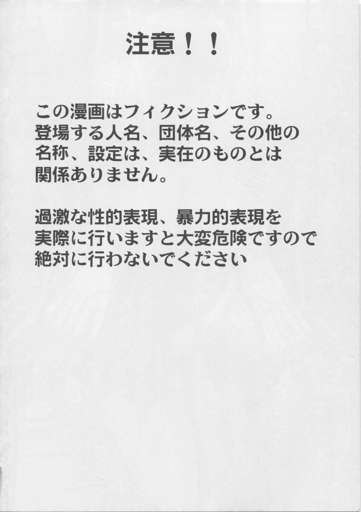 Koutei wo Umu Onna 2