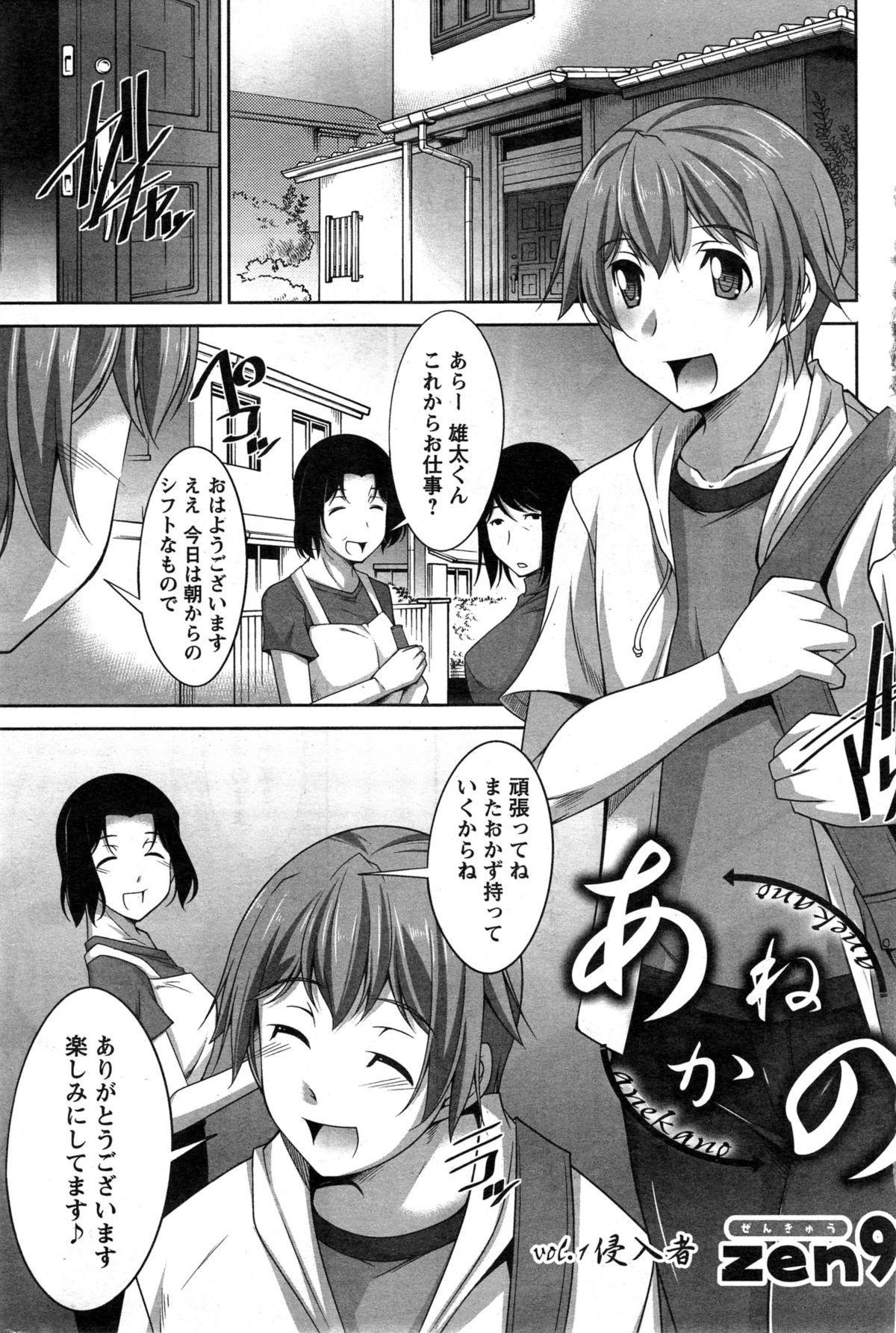 Anekano Ch. 1-2 4