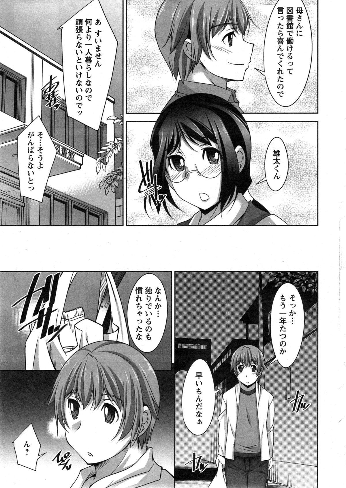 Anekano Ch. 1-2 8