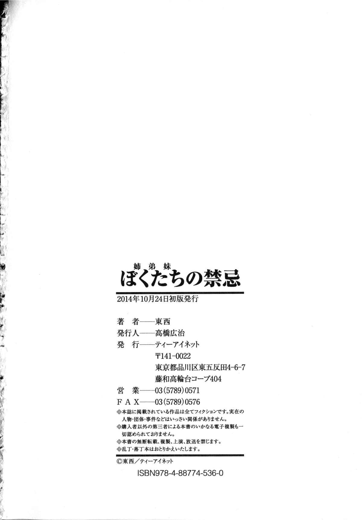 Boku-tachi no Kinki 214