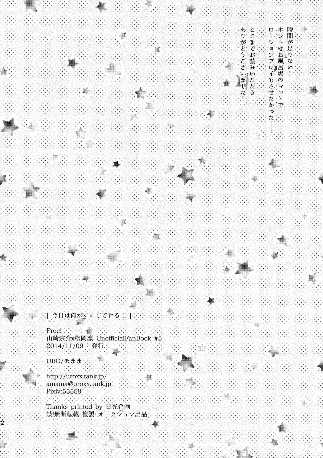 Kyo wa ore ga × × shite yaru! 10
