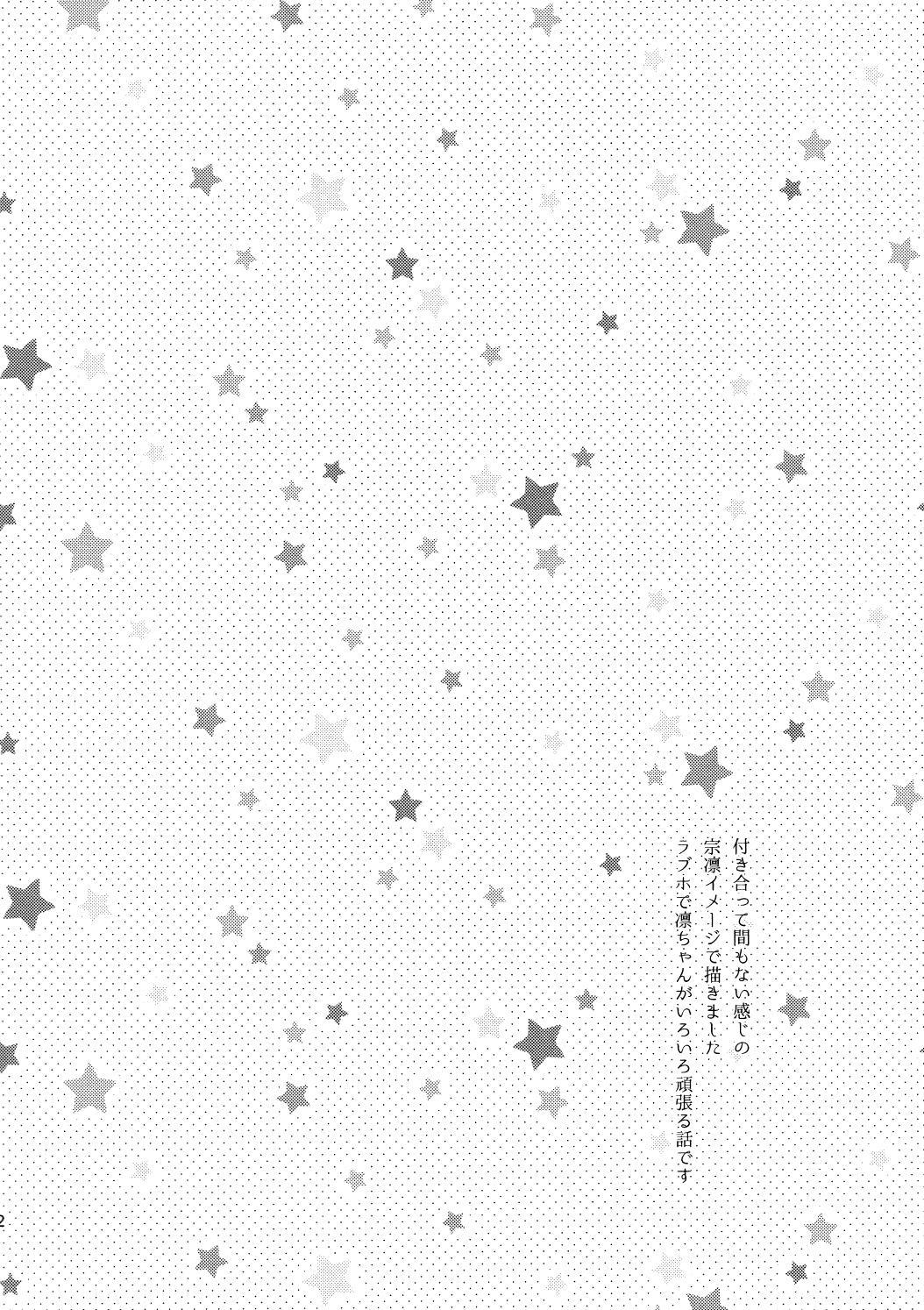 Kyo wa ore ga × × shite yaru! 2