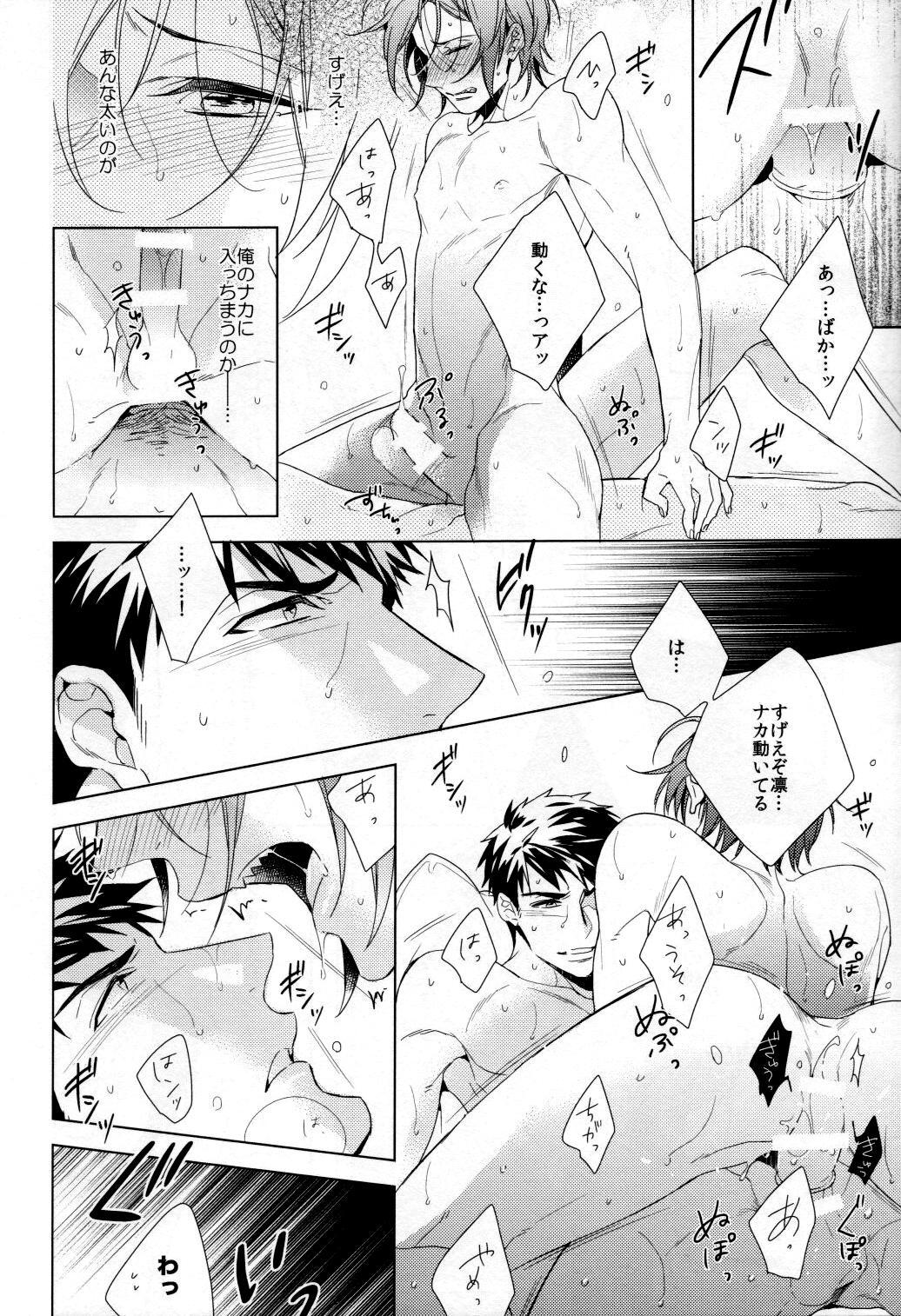 Kyo wa ore ga × × shite yaru! 8