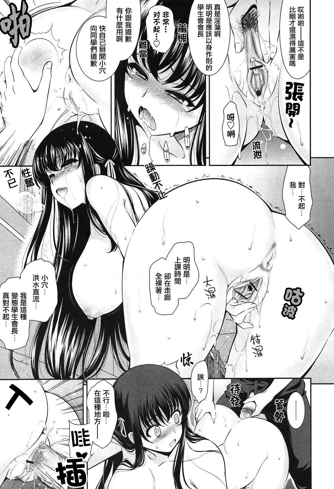 Renai Fuyou Gakuha Ch. 1-3 12