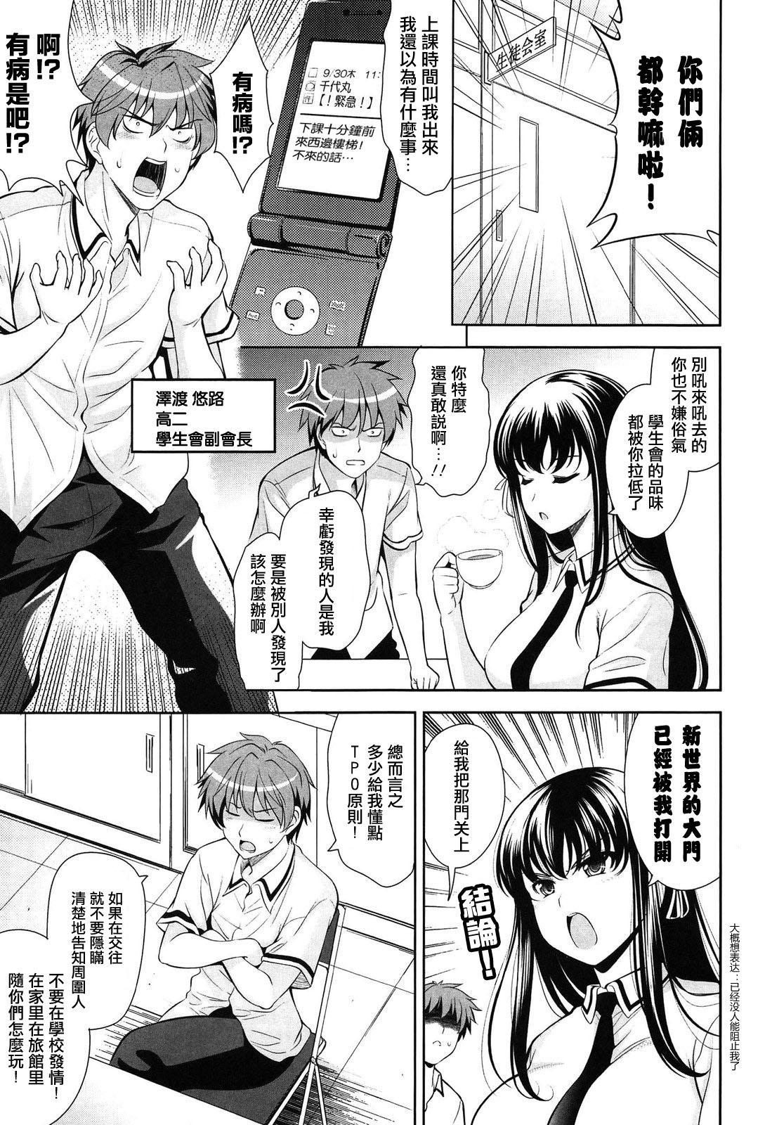 Renai Fuyou Gakuha Ch. 1-3 18