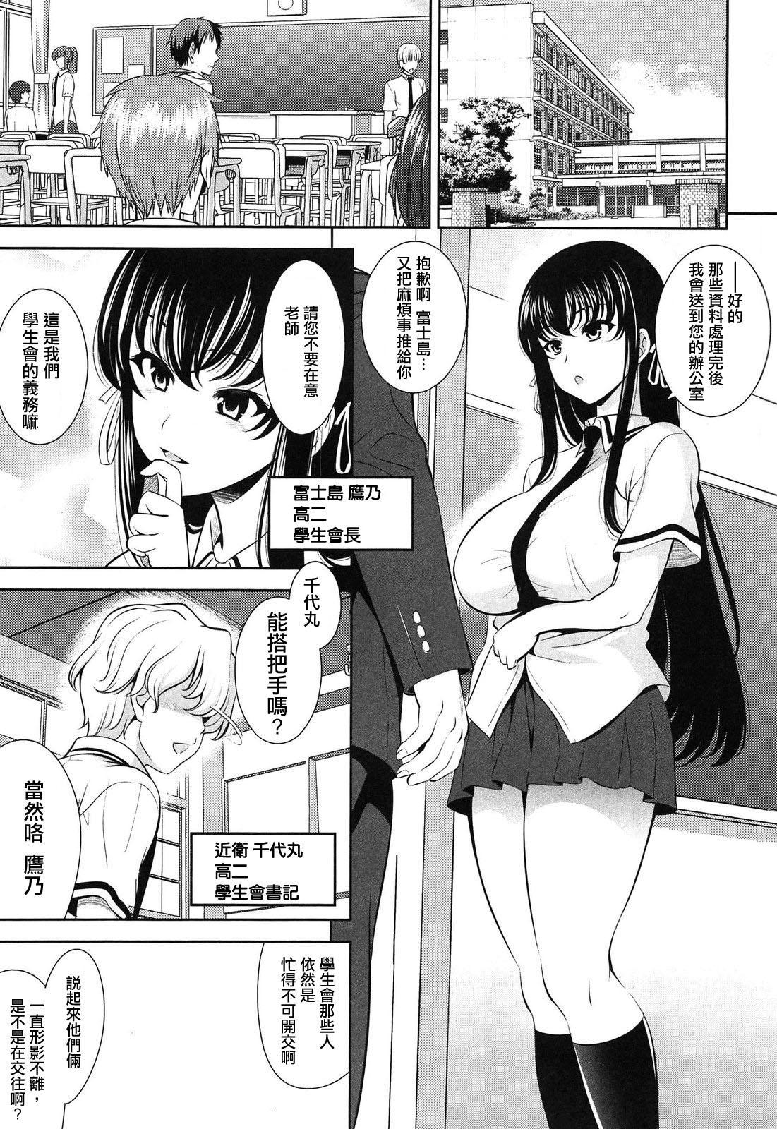 Renai Fuyou Gakuha Ch. 1-3 4