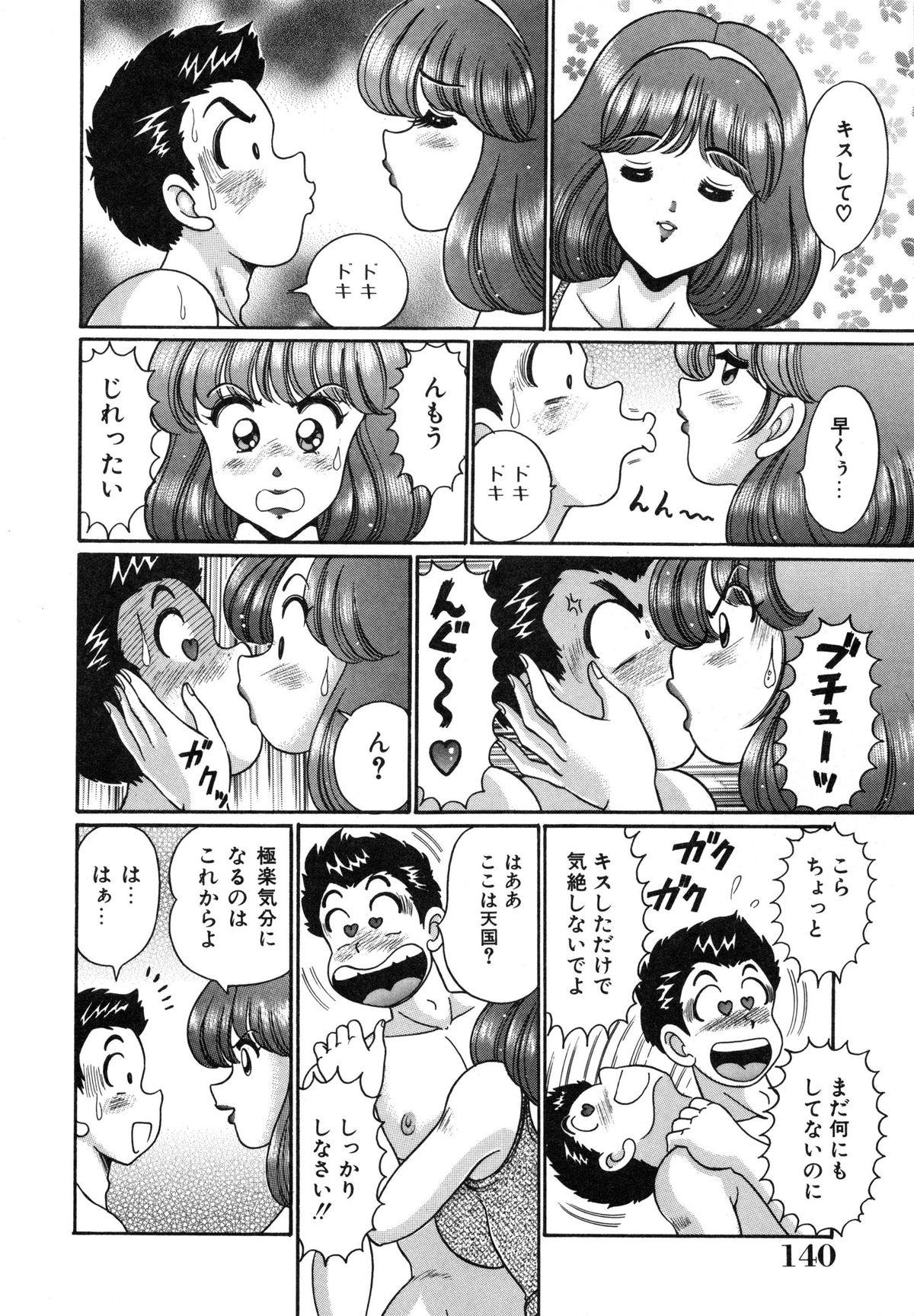 Anoko wa F-Cup 142