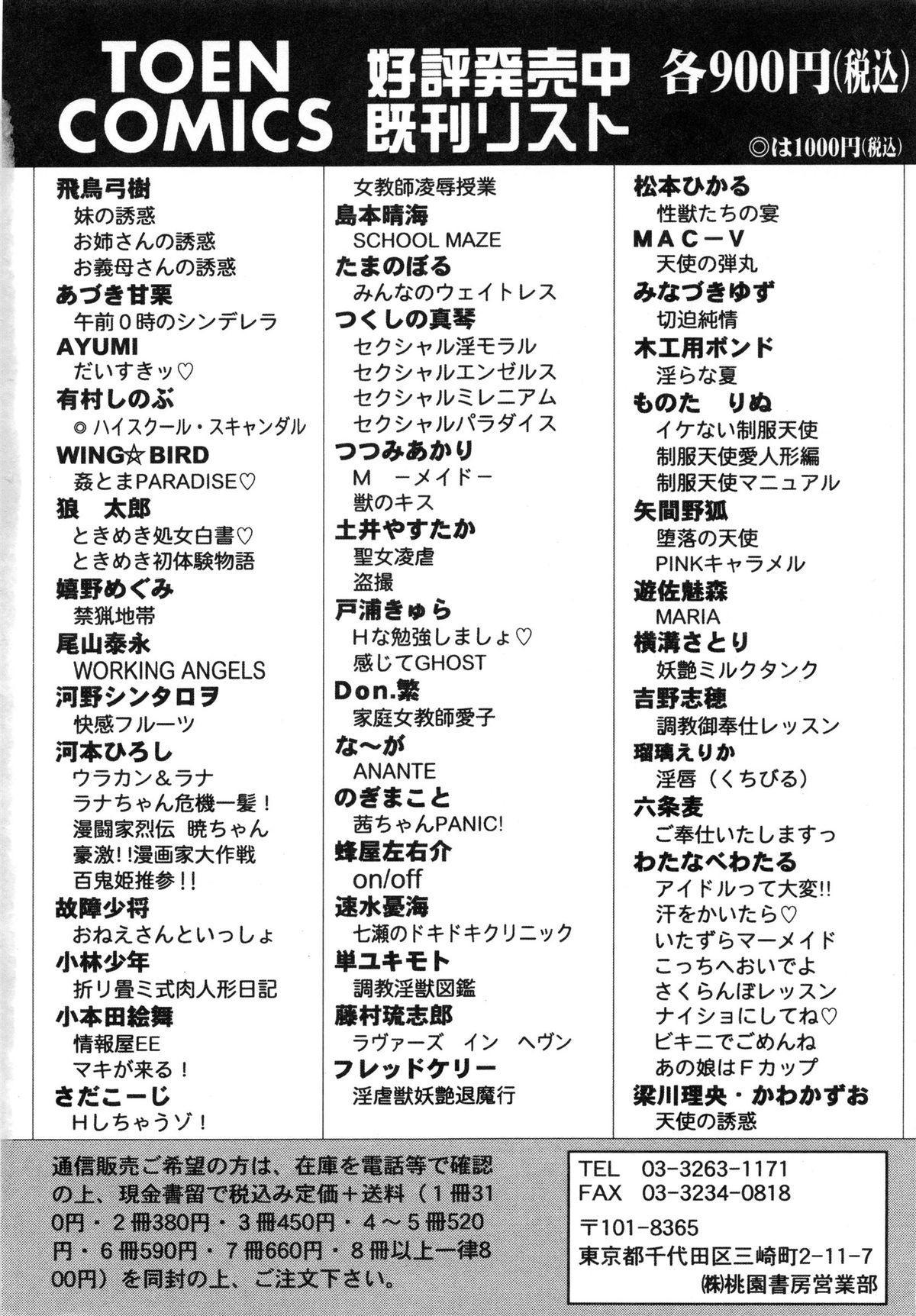 Anoko wa F-Cup 170
