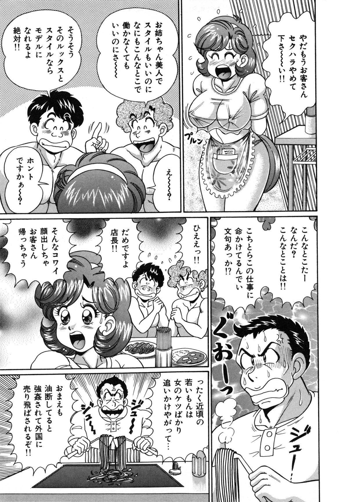 Anoko wa F-Cup 27