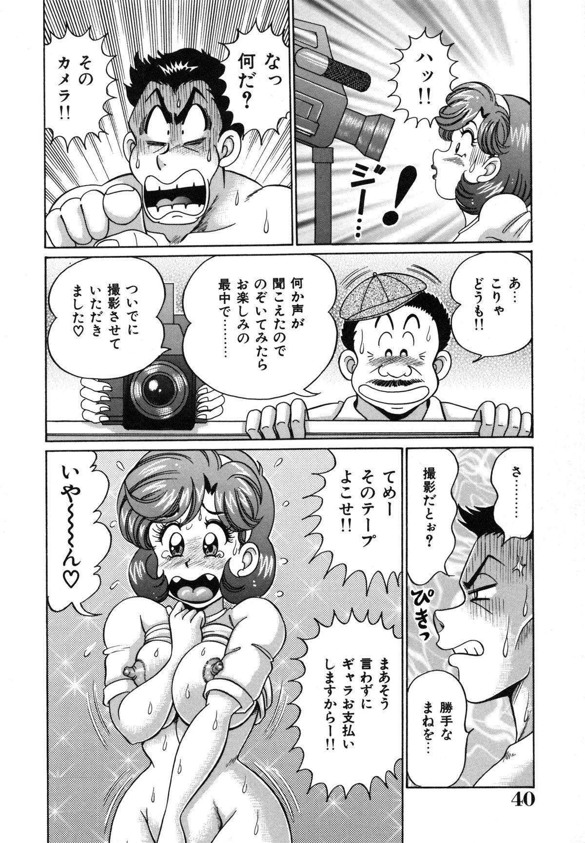 Anoko wa F-Cup 42