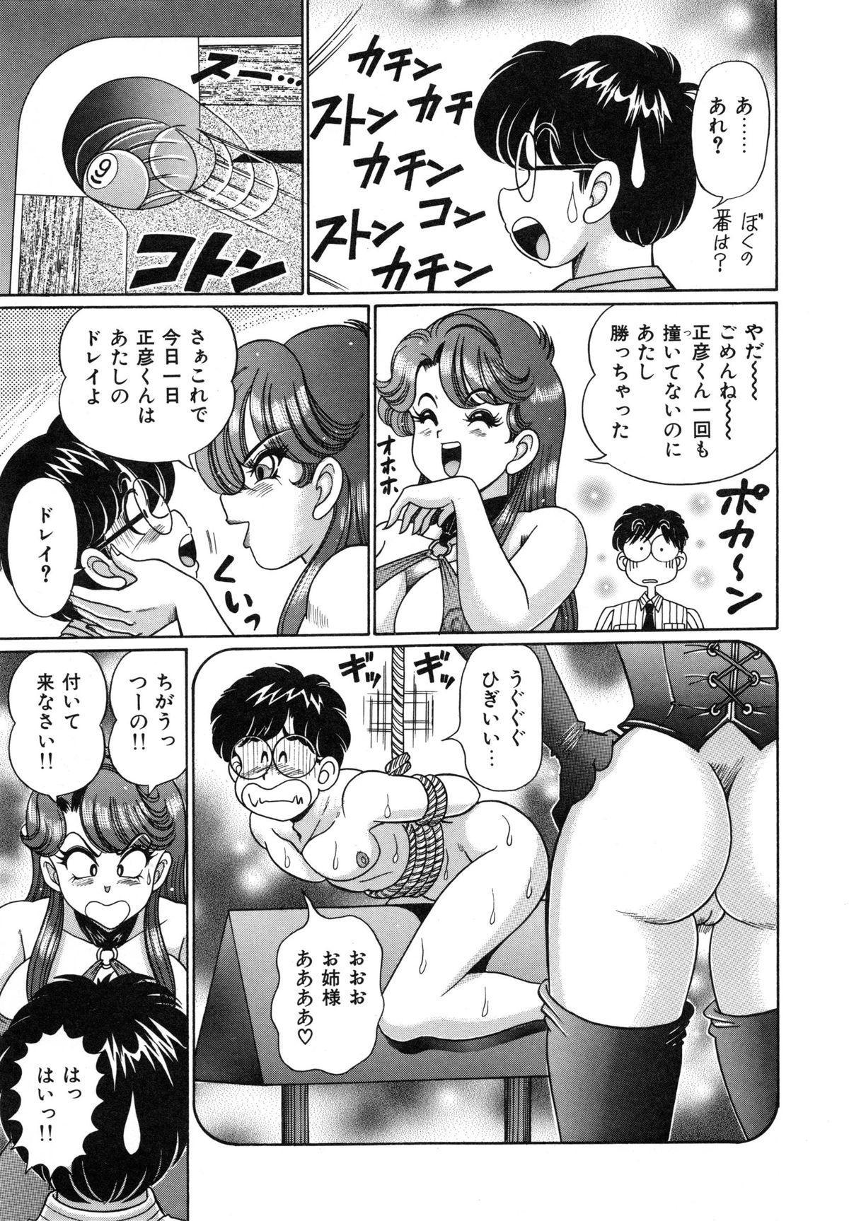 Anoko wa F-Cup 69
