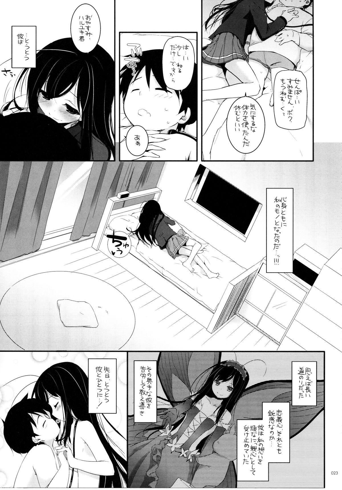DL-AW&SAO Soushuuhen 21