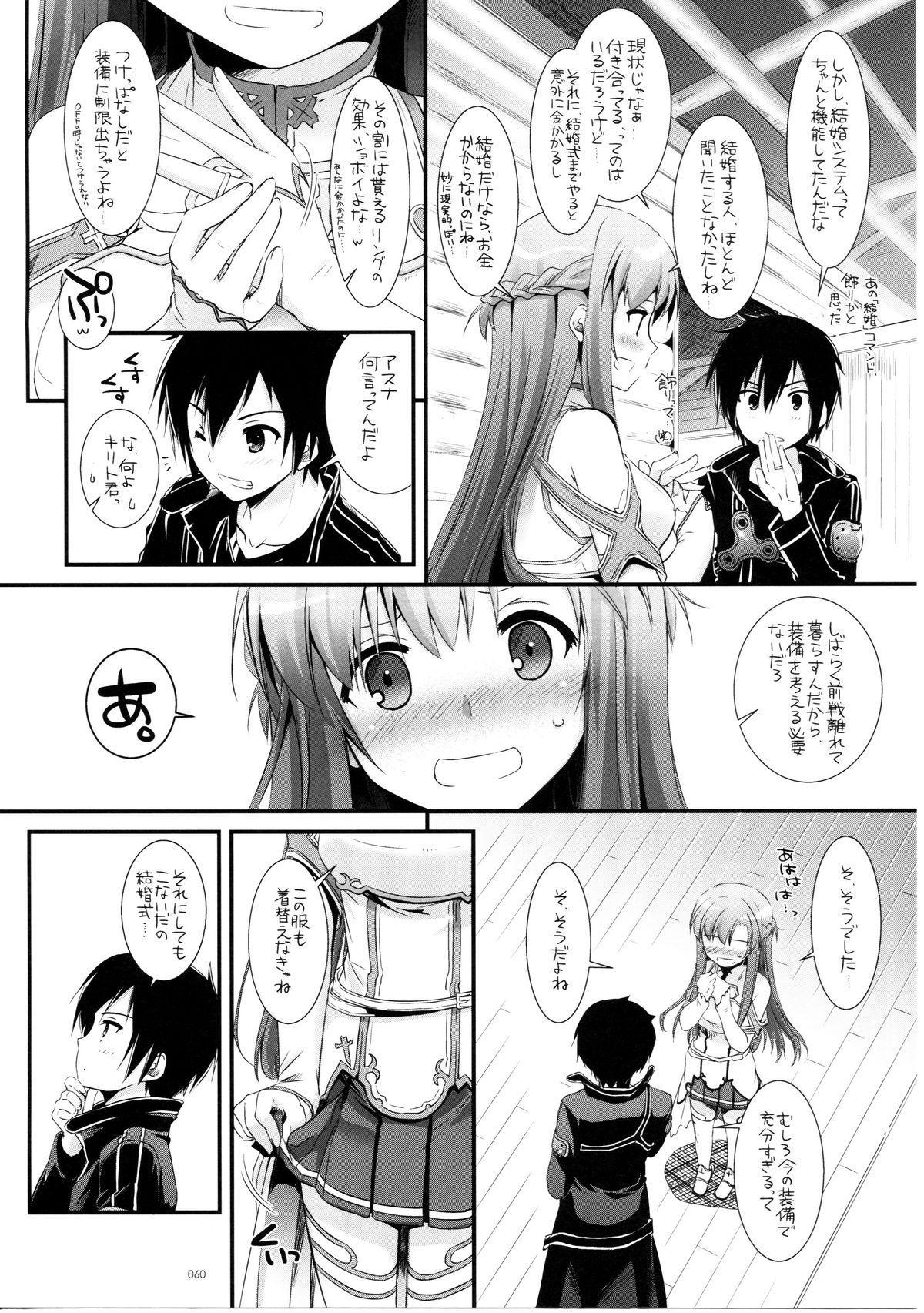 DL-AW&SAO Soushuuhen 58