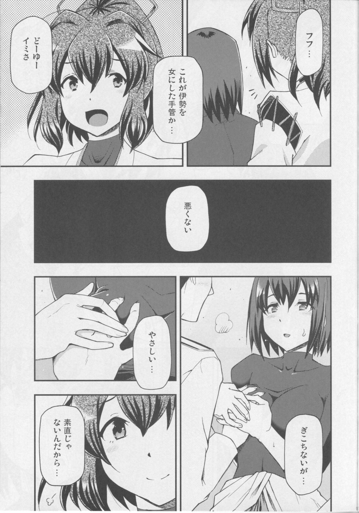 Ai... Shirisomeshi Koro ni... 11