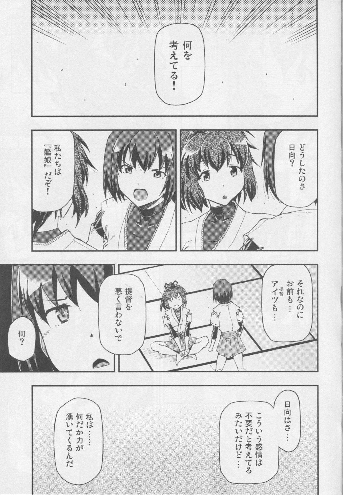 Ai... Shirisomeshi Koro ni... 1
