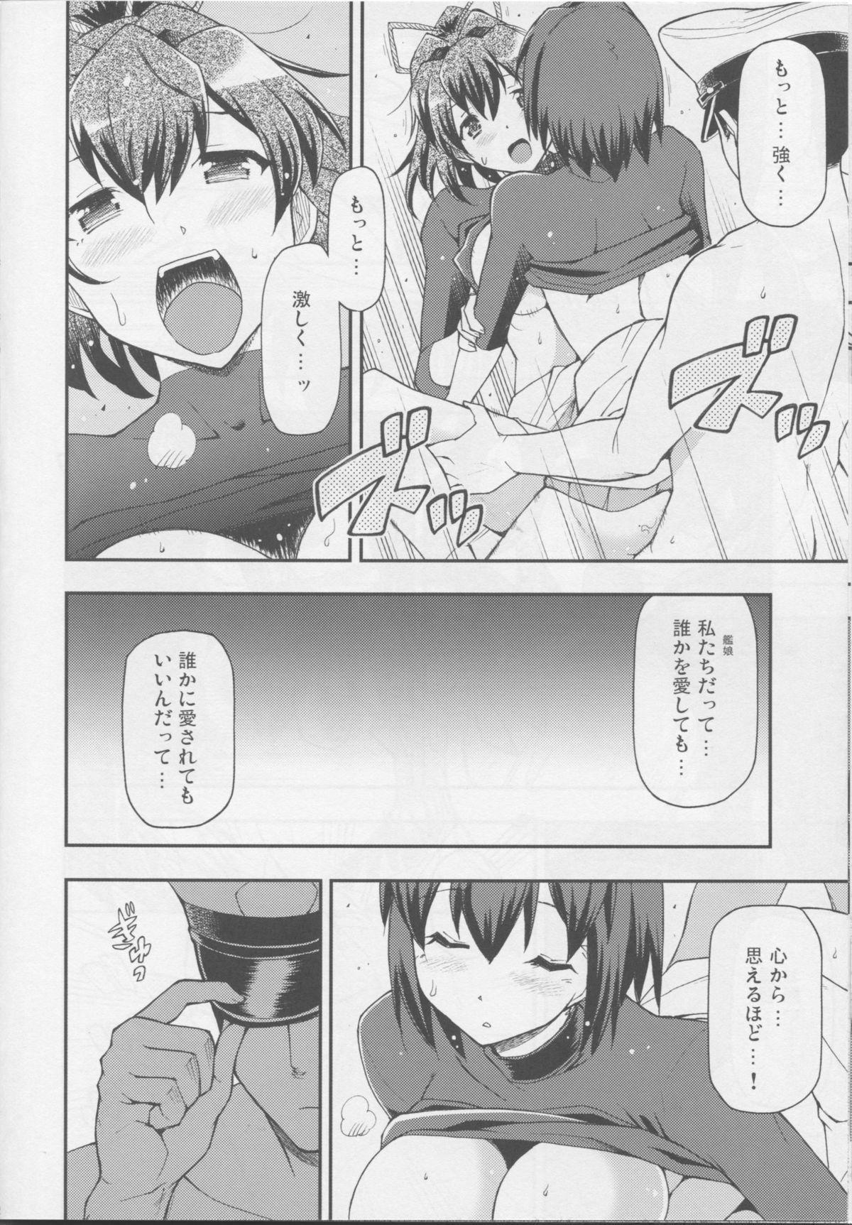 Ai... Shirisomeshi Koro ni... 22