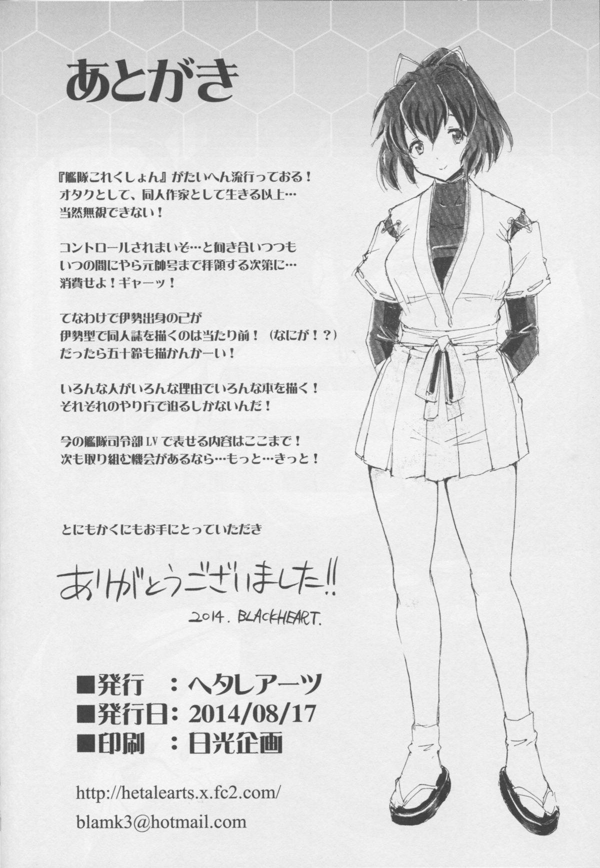 Ai... Shirisomeshi Koro ni... 28