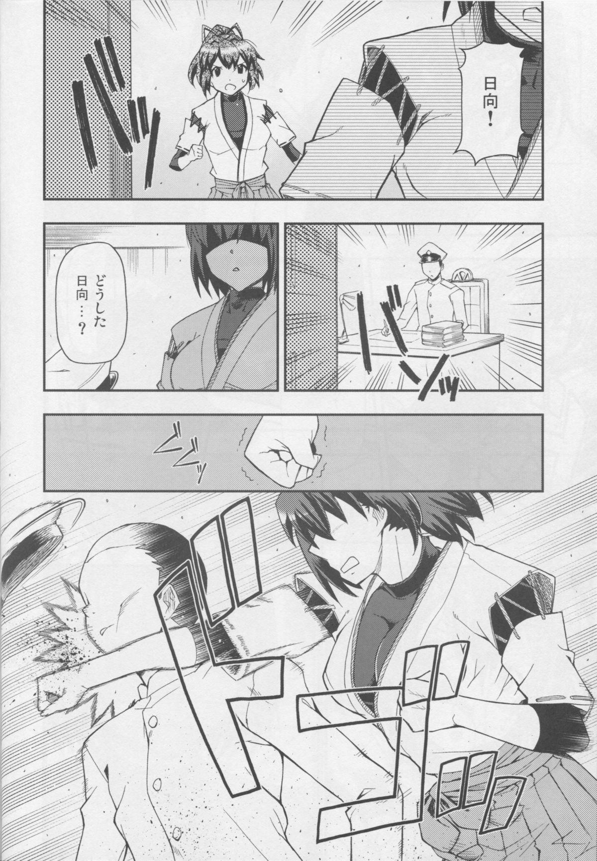 Ai... Shirisomeshi Koro ni... 4