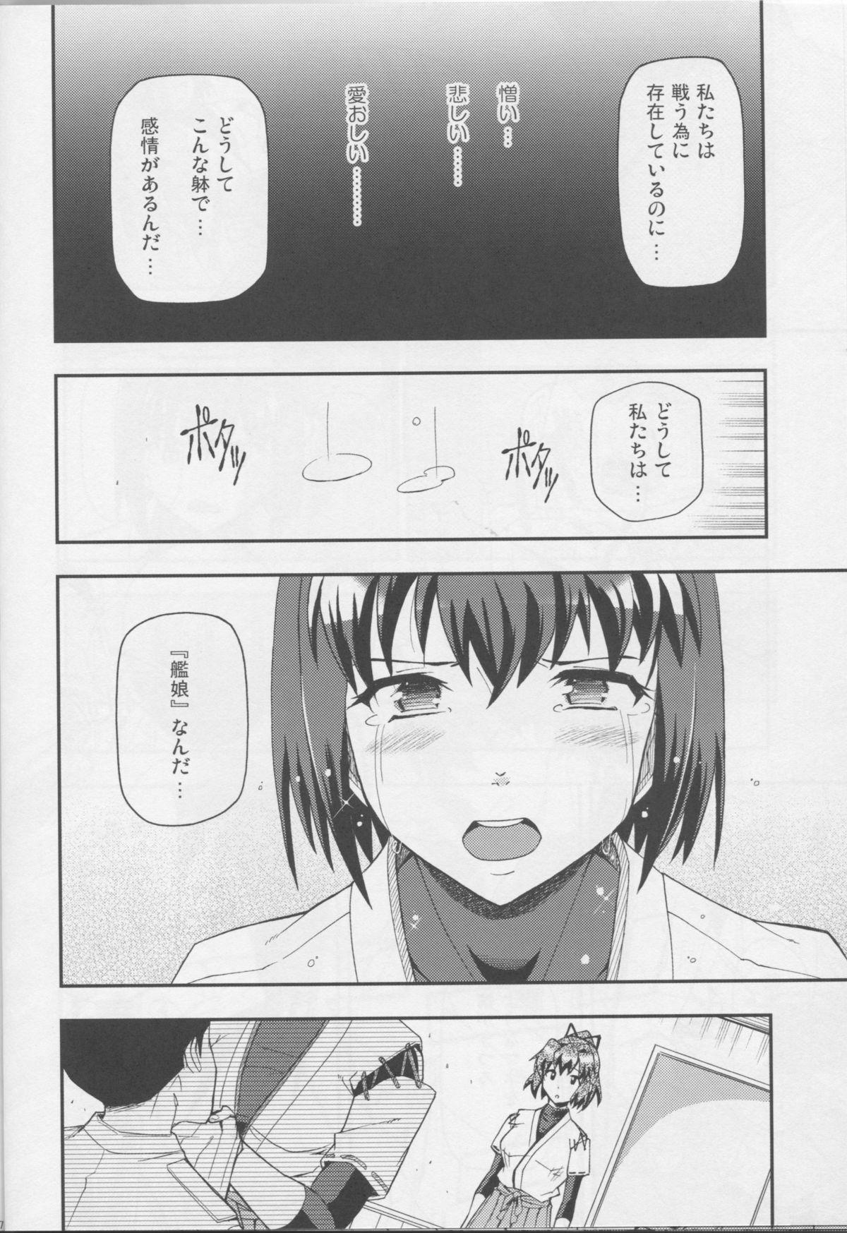 Ai... Shirisomeshi Koro ni... 6