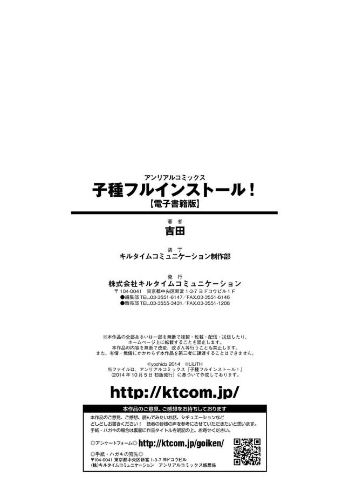 Kodane Full Install! - Progeny Full Install! 185