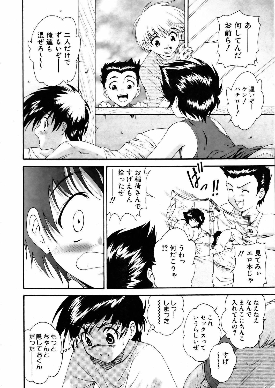 COMIC AUN 2006-02 Vol. 117 101