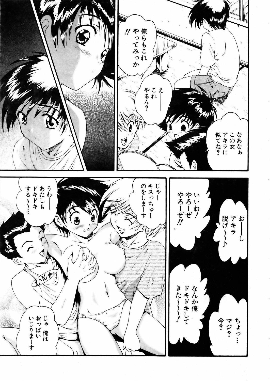 COMIC AUN 2006-02 Vol. 117 102