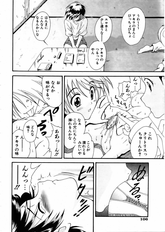 COMIC AUN 2006-02 Vol. 117 105