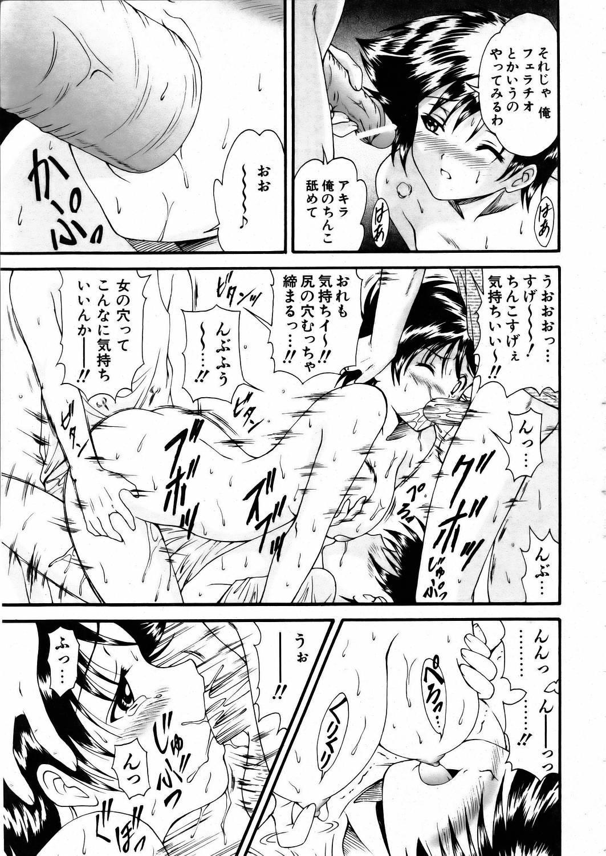 COMIC AUN 2006-02 Vol. 117 110