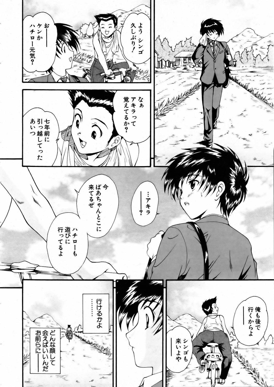 COMIC AUN 2006-02 Vol. 117 113