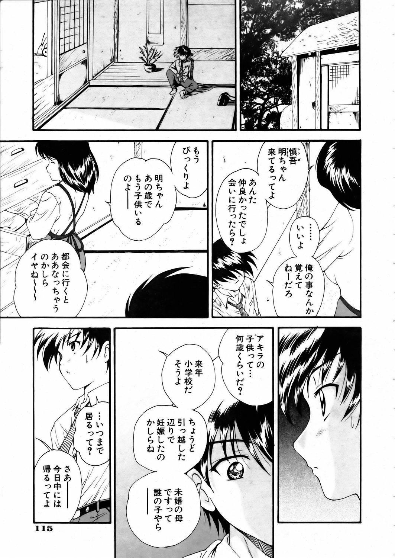 COMIC AUN 2006-02 Vol. 117 114