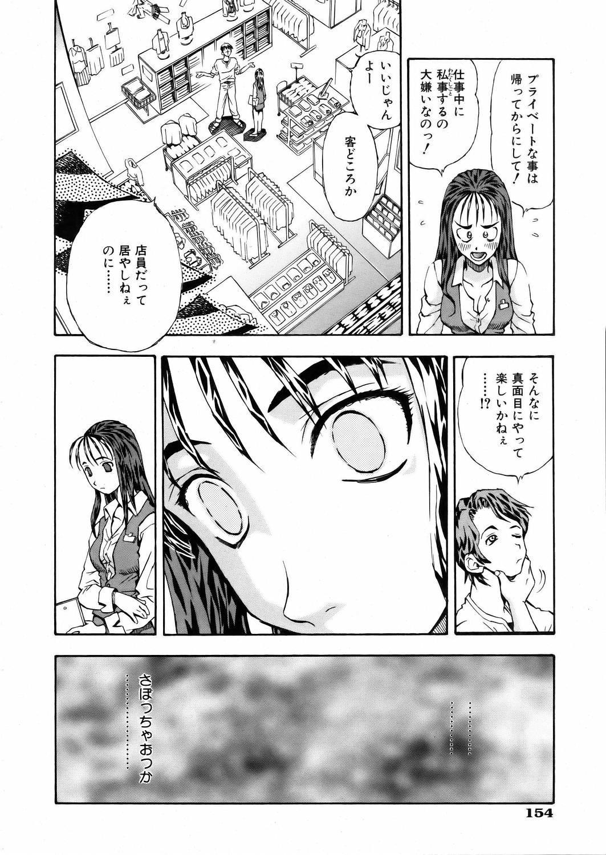 COMIC AUN 2006-02 Vol. 117 153
