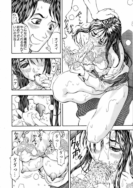 COMIC AUN 2006-02 Vol. 117 157