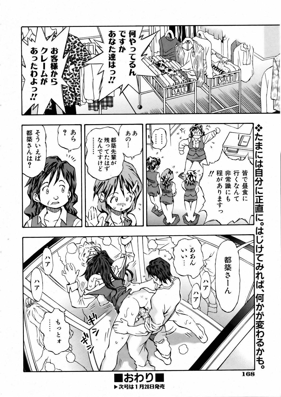 COMIC AUN 2006-02 Vol. 117 167