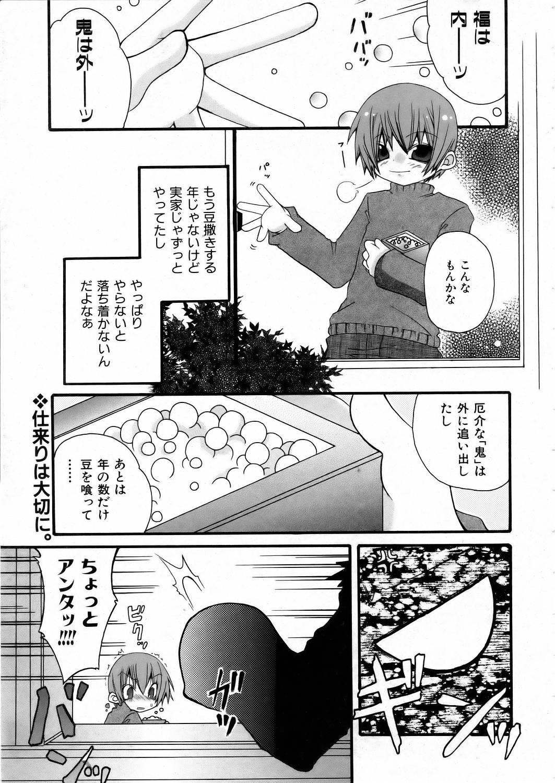 COMIC AUN 2006-02 Vol. 117 168