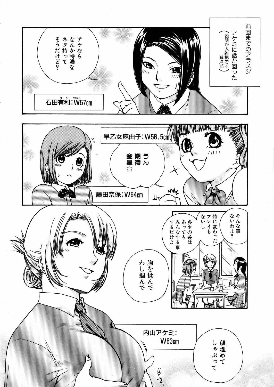 COMIC AUN 2006-02 Vol. 117 202