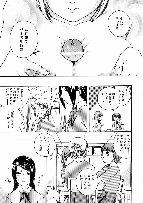 COMIC AUN 2006-02 Vol. 117 203